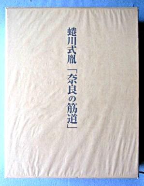 「奈良の筋道」中央公論美術出版社刊