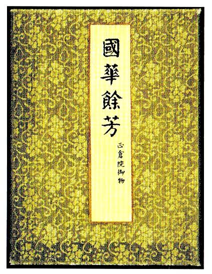 国華余芳・多色石版図集
