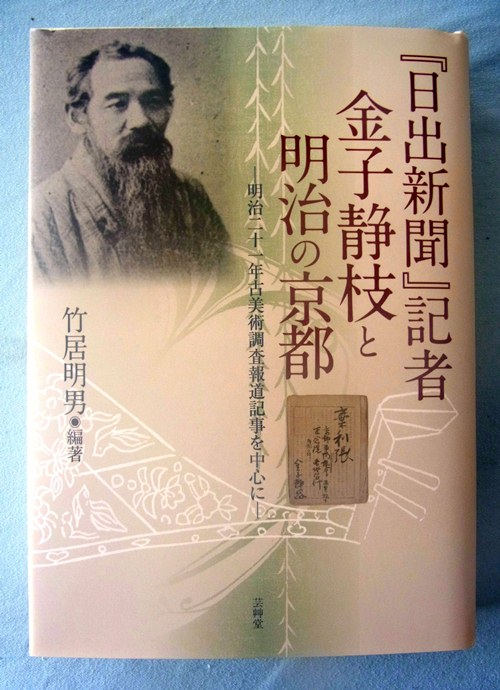 「日出新聞」記者金子静枝と明治の京都・明治21年古美術調査報道記事を中心に