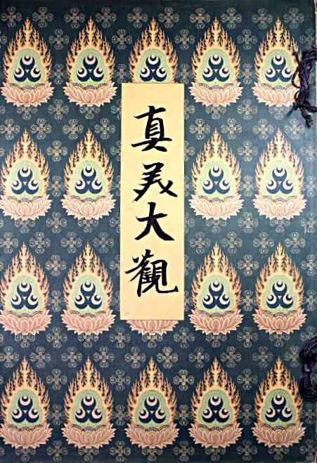 わが国最初の美術全集「真美大観」(明治22年刊)