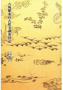 「六角紫水の古社寺調査日記」東京藝術大学出版会刊