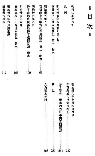 「六角紫水の古社寺調査日記」目次