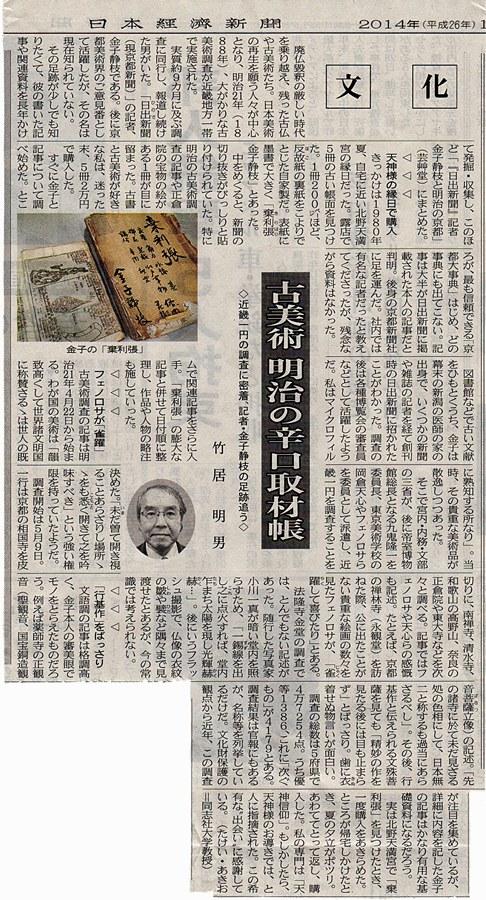 2014.1.29付・日本経済新聞文化欄記事