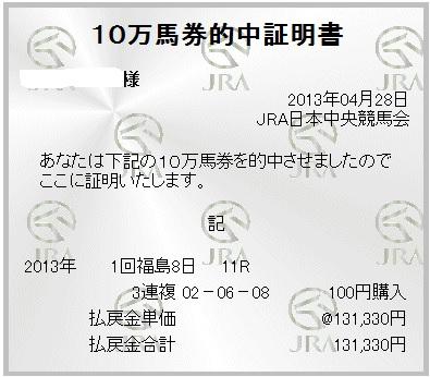 201304301824000ab.jpg