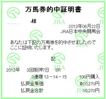20130627180554c30.jpg