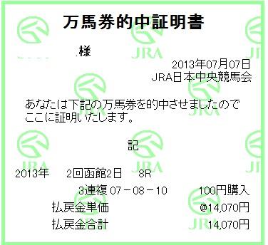 2013070920021288c.jpg
