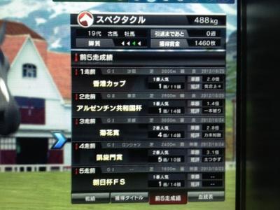 fc2blog_20121108233015c8b.jpg