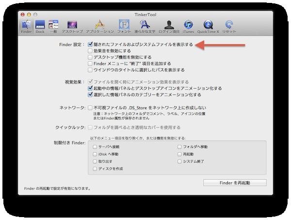スクリーンショット 2012-08-20 4.46.59