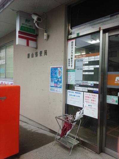 郵便局巡り備忘録 - 勝山郵便局