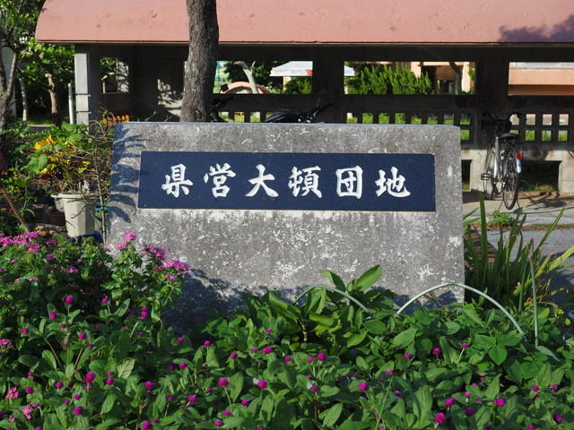 沖縄県営大頓団地の銘板
