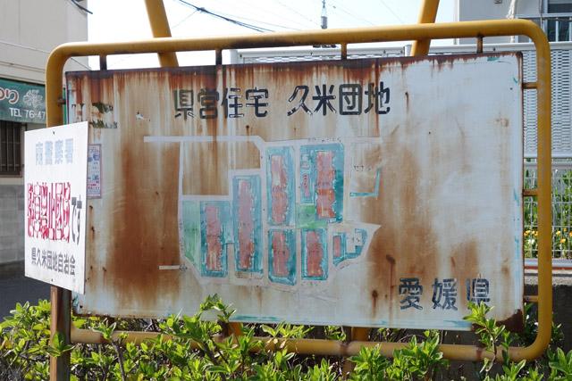 愛媛県営久米団地の案内板
