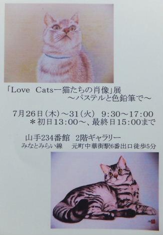 Love Cats展