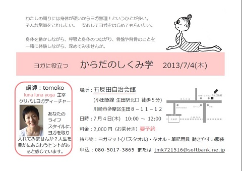 karada_flyer.jpg