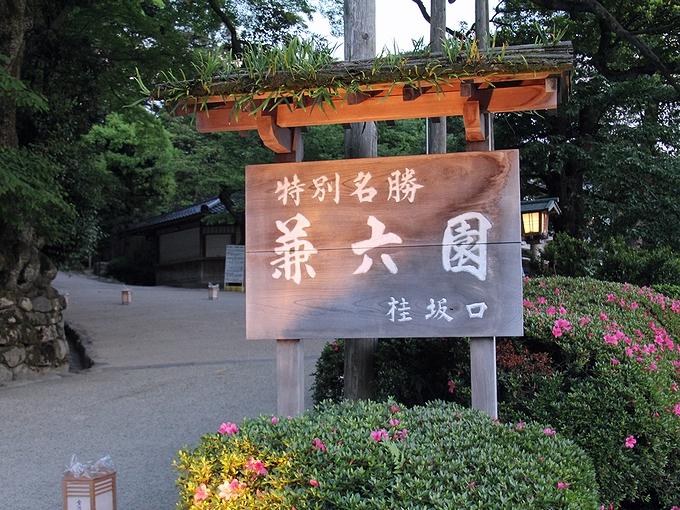 兼六園ライトアップ「初夏の段」 桂坂口の看板