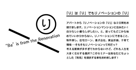 Renocation_re03.png