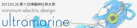 5月26日 第十回博麗神社例大祭 D-41b ですよ!