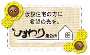 banner-himawari2.jpg