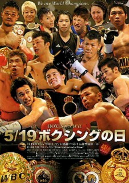 5月19日はボクシングの日