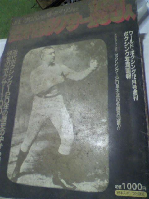 ワールド・ボクシング12月号増刊「世界の名ボクサー100人」