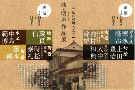2012 技・明木展