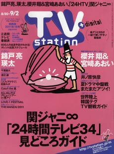 tvstation0820.jpg