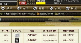 20130610ixa003.jpg