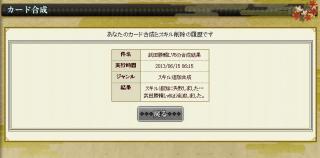 20130616ixa004.jpg