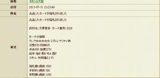 20130801ixa002.jpg