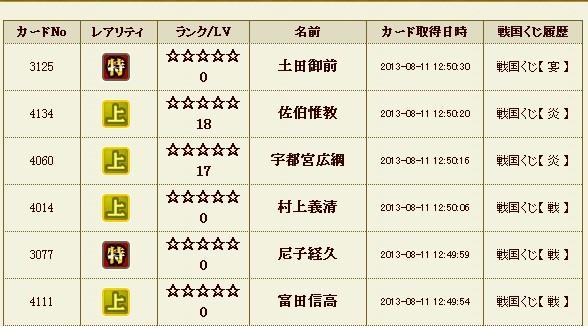20130812ixa002.jpg