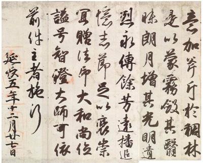 小野道風-1