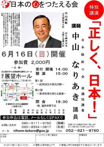 20130616中山先生講演会チラシ