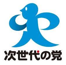 次世代の党ロゴ1211