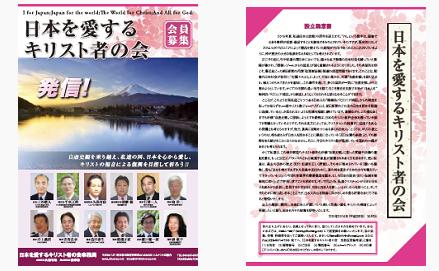日本を愛するキリスト者の会