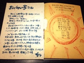 fc2blog_201306030841487f0.jpg