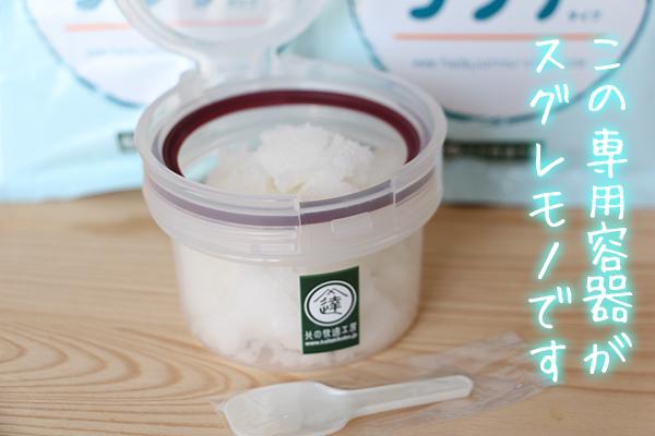 肌潤糖クリア専用容器