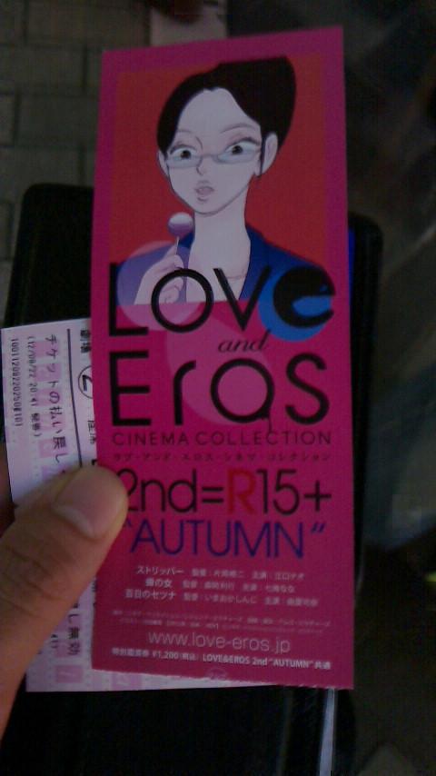 ON AIR#2437 LOVE & EROS