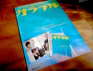 劇団ひまわり版「カラフル」のポスターやパンフなど
