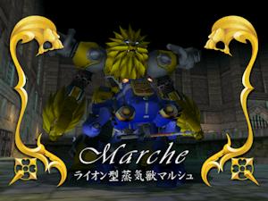 ライオン型蒸気獣マルシュ