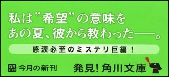 角川の宣伝