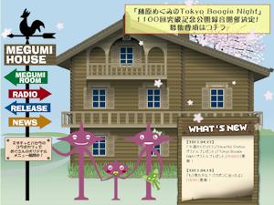 MEGUMI HOUSE