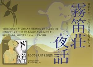 霧笛荘夜話CD
