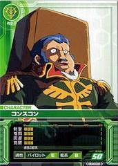 コンスコン少将