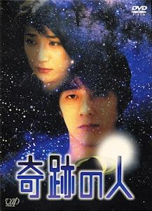 奇跡の人DVDパッケージ
