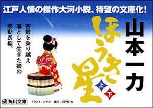 角川の広告