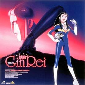 鉄腕GinRei