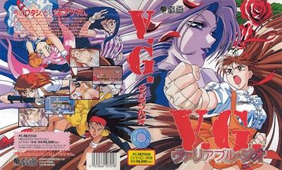 PC98版ヴァリアブル・ジオ