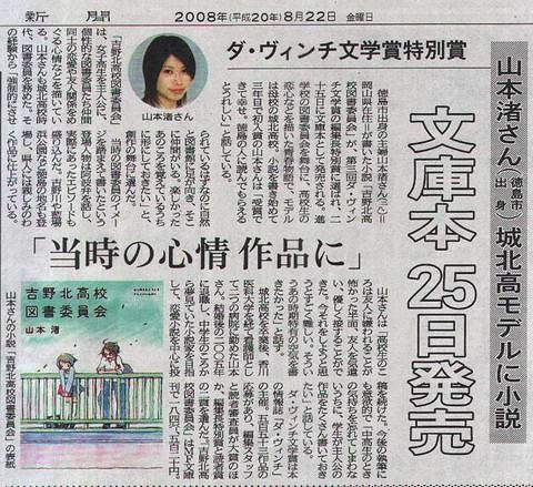山本渚の新聞記事その2