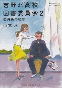 吉野北高校図書委員会2