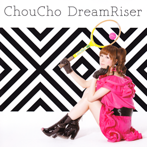 DreamRiser初回限定版