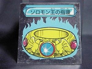 ソロモンの指環?